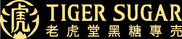 老虎堂Tigersugar|虎虎生風|黑糖專売